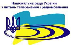 Нацсовет переоформил лицензии СТБ и ICTV