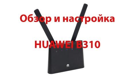 Настройка 3G 4G роутера Huawei B310