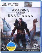 Assassins Creed Вальгалла